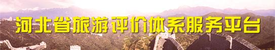 河北省旅游评价体系服务平台