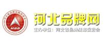 河北品牌网